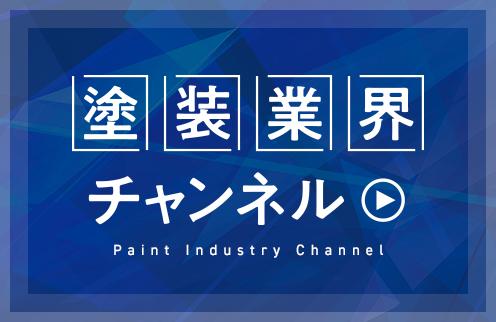 塗装業界TV