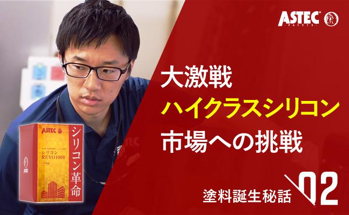 【大激戦「ハイクラスシリコン市場」への挑戦】シリコンREVO